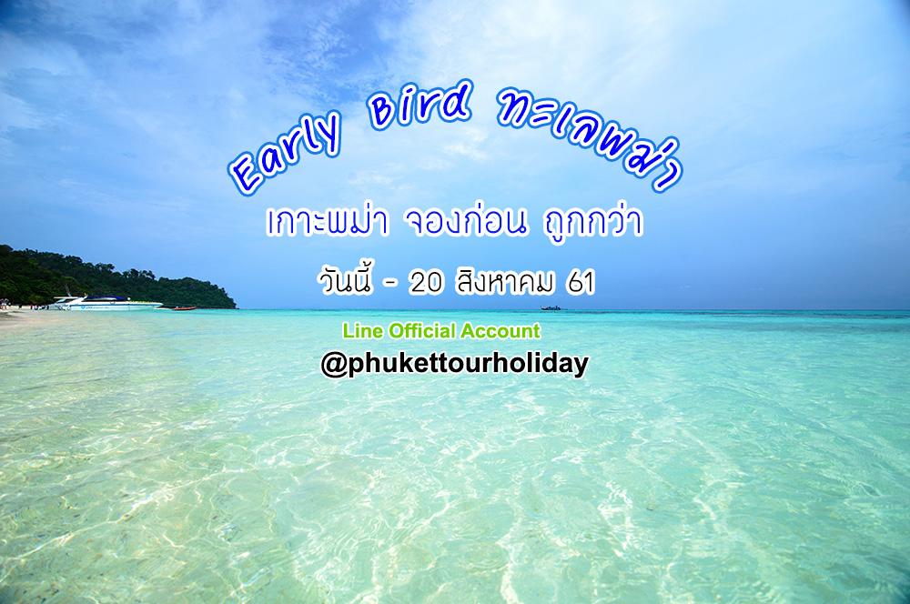 ทัวร์ระนอง ทัวร์เกาะพม่า ทัวร์ทะเลพม่า