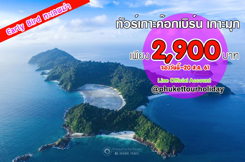 ทัวร์ระนอง ทัวร์เกาะพม่า ทัวร์ทะเลพม่า ทัวร์เกาะค๊อกเบิร์น เกาะมุก
