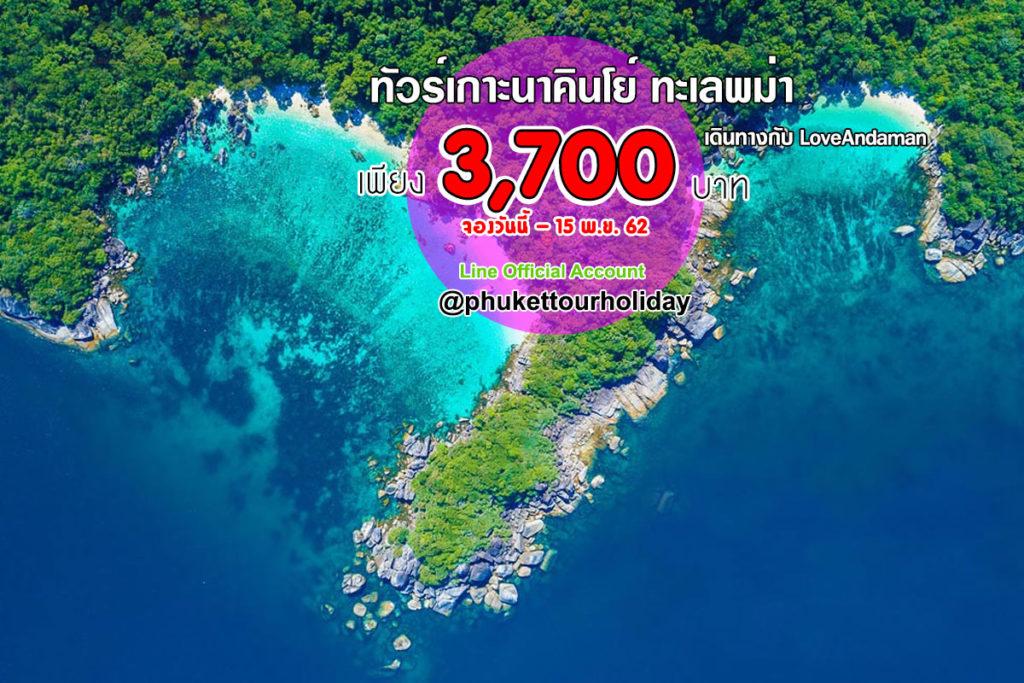 ทัวร์เกาะนาคินโย เกาะพม่า