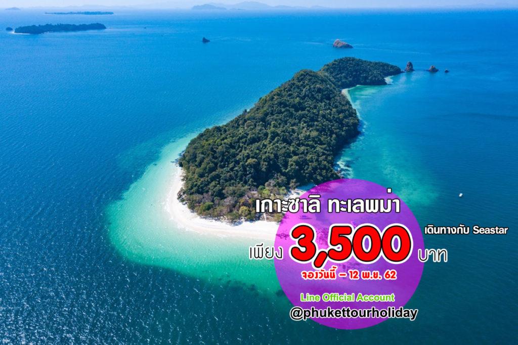 ทัวร์เกาะซาลิ เกาะพม่า